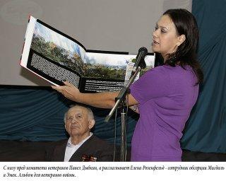 Елена Розенфельд