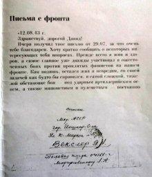 Благодарность от И.В.Сталина