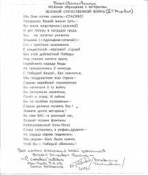 стих В. Татишвили